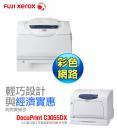 Fuji Xerox DocuPrint C3055 DX A3 (TL300393)彩色雷射印表機