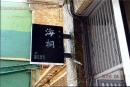 藝術展場-不鏽鋼燈箱