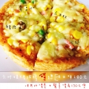 6吋現烤總匯披薩