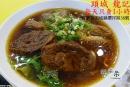 頭城 龍記(牛肉麵)-台灣包車遊