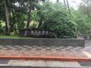 台北市景點、中正紀念堂、雙溪公園、總統府_180106_0001