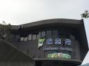 台北市景點、中正紀念堂、雙溪公園、總統府_180106_0015
