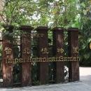 台北市景點、中正紀念堂、雙溪公園、總統府_180106_0017