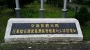 花蓮景點,清水斷崖,七星潭,太魯閣_180106_0014
