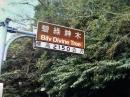 南投花蓮景點、合歡山遊客中心、天祥遊客中_180106_0012