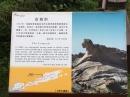 新北景點、野柳、黃金瀑布、十分、九份_180106_0001
