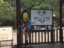 新竹合興車站_180106_0002