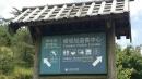嘉義景點,塔塔加,檜意生活村,好美里彩繪_180106_0018