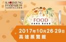 2017 高雄國際食品展