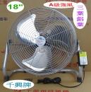 千興牌 18吋【A級】強風型(鋁葉)工業座地扇.桌扇