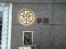 毛絲面黑鈦+壓克力-logo