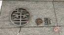 毛絲面黑鈦+壓克力-logo1