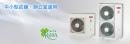 日立冷氣商用空調商用變頻冷專