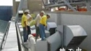 030電子公司-排煙過濾廢棄回收管系統治漏