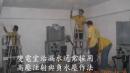 045陳財佑治漏技研 非破壞性工法之地下室變電室治漏