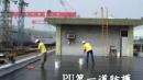 028造船廠-修船工廠RF治漏