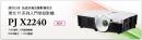 PJ X2240 3100流明 入門型投影機