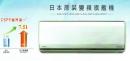HITACHI日立壁掛型冷氣機-旗艦系列