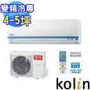 Kolin歌林變頻冷氣空調買賣安裝-2