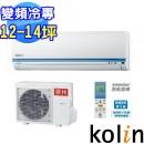 Kolin歌林變頻冷氣空調買賣安裝-5