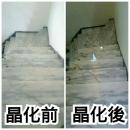 樓梯打蠟晶化案例