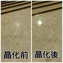 地板清潔晶化案例
