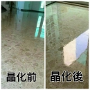 地板晶化前後案例