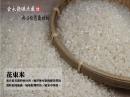 花東米-2kg / 200元
