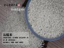長糯米-600公克 / 60元