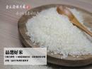品選好米(一)-2kg / 180元
