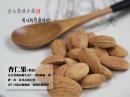 杏仁果(烘焙)-300公克 / 230元