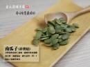 南瓜子(非烘培)-300公克 / 150元