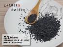 黑芝麻(非烘焙)-300公克 / 110元