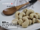腰果(烘焙)-300公克 / 220元
