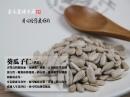 葵花籽(烘焙)-300公克 / 110元
