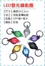 日常用品-B5LED發光鑰匙圈