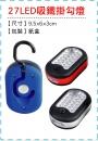 日常用品-B6-LED吸鐵掛勾燈