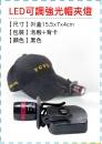 日常用品-B11-LED可調強光帽夾燈