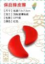 日常用品-B16保庇橡皮擦