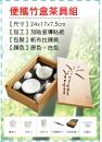 日常用品-3便攜竹盒茶具組