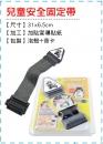 日常用品-11兒童安全固定帶