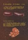 紅珊瑚介紹-3