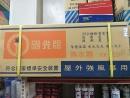 熱水器-國光牌
