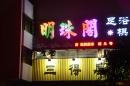 霓虹燈LED招牌 (5)