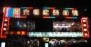 霓虹燈LED招牌 (13)