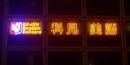 霓虹燈LED招牌 (19)