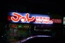 LED燈箱字招牌 (2)