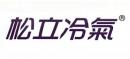 各大廠牌冷氣安裝維修 (5)