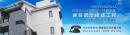 祥發房屋修繕工程網站