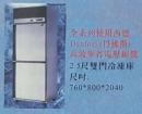 09 2.5尺雙門冷凍庫